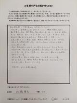 船橋隆夫様58歳男性直筆メッセージ