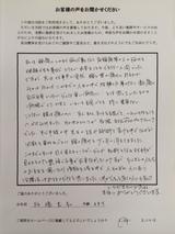 板橋光弘様48歳男性直筆メッセージ