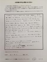 金子幸子様44歳女性直筆メッセージ