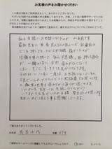 茂呂千代様67歳女性直筆メッセージ