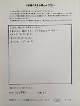 佐々美智子様51歳女性直筆メッセージ