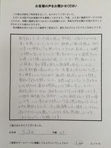 久保田様女性43歳直筆メッセージ