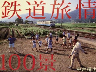 s_nakai1.jpg